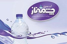 اعطای نمایندگی آب معدنی چشمه ناز