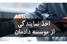 اعطای نمایندگی جهت ارائه خدمات نوین حقوقی، مالی، صنعتی و استارتاپی