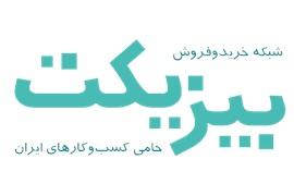 اعطای نمایندگی شبکه خرید و فروش اینترنتی بیزیکت در سراسر ایران