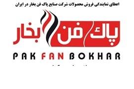 اعطای نمایندگی فروش محصولات شرکت صنایع پاک فن بخار در ایران