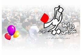 فراخوان جذب نمایندگان روابط عمومی نوین ایران
