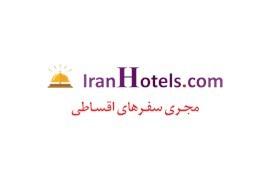 اعطای نمایندگی خدمات گردشگری و مهاجرتی (فناوری هتل ایرانیان)