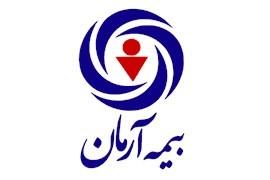 اعطای نمایندگی بیمه (جنرال و عمر) آرمان مطابق آیین نامه شورای عالی بیمه در سراسر کشور