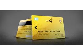 اعطای نمایندگی کارتهای چند منظوره بانکی، شبکه تخفیفی، اعتباری، امتیازی و باشگاه مشتریان بارمان پارسه