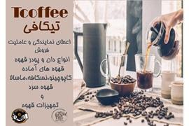 اعطای نمایندگی فروش انواع قهوه (دانه، پودر ،آماده) و تجهیزات قهوه تیکافی
