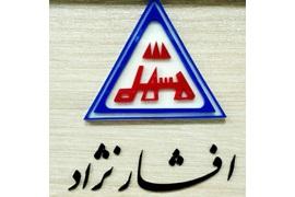 سیم وکابل خراسان افشار نژاد