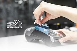 اعطای نمایندگی دستگاه کارتخوان سیار و کلیه خدمات الکترونیکی بانکی آوانسپی