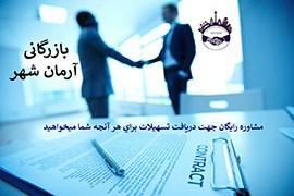 اعطای نمایندگی فروش و تامین کلیه کالا ها و خدمات به صورت اقساطی و تهاتر