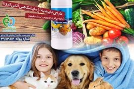 اعطای نمایندگی فروش محلولهای ضدعفونی کننده میوه و سبزیجات و حیوانات