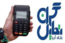 اعطای نمایندگی دستگاه کارتخوان سیار و ثابت و نرم افزارهای حسابداری فروشگاهی