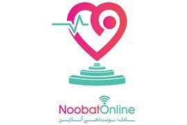 اعطای نمایندگی سامانه نوبت دهی آنلاین پزشکی با سود بسیار بالا