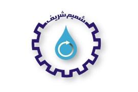 اعطای نمایندگی دستگاههای تصفیه آب شمیم شریف در کل کشور