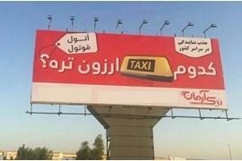 اعطای نمایندگی تاکسی آنلاین نیک آرمان اتول موتول با شرایط بینظیر