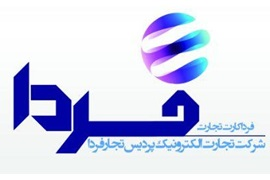 پذیرش شعبه ثبتی شرکت تجارت الکترونیک پردیس تجارت فردا (فروش کارتخوان سیار و ثابت)+بیمه تکمیلی