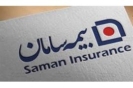 اعطای نمایندگی بیمه سامان در سراسر کشور کد 1166