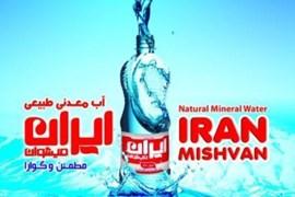 اعطای نمایندگی و عاملیت فروش و پخش آب معدنی ایران میشوان با شرایط عالی