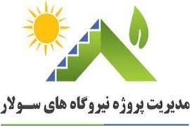 جذب نمایندگی و عاملیت فروش نیروگاههای خورشیدی با شرایط ویژه