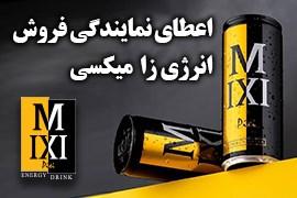 اعطای نمایندگی نوشیدنی انرژی زا میکسی (Mixi Energy Drink) کارن تجارت آپادانا
