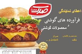 اعطای نمایندگی فروش پخش محصولات پروتئینی و فرآورده های گوشتی، صدک