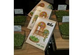 """جذب نمایندگی فروش فعال انواع سبزیجات خشک بهداشتی بسته بندی با برند """" ساده """""""