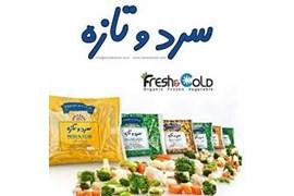 اعطای نمایندگی محصولات غذایی منجمد سرد و تازه