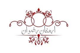 اعظای نمایندگی انحصاری زعفران ارمغان رضوان در سراسر کشور
