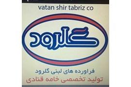 جذب نماینده فروش وطن شیر تبریز(گلرود)
