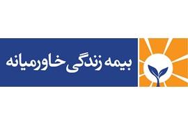 اعطای نمایندگی رسمی بیمه زندگی خاورمیانه کد 01039282