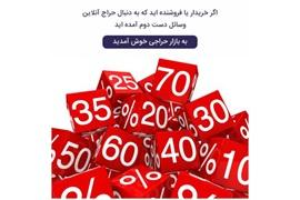 اعطای نمایندگی بازار حراج آنلاین