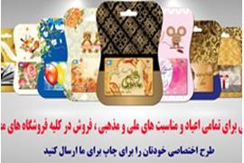 اعطای نمایندگی کارت های هدیه بانکی، همیار