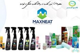 اعطای نمایندگی فروش ، پخش و عاملیت فروش شوینده نانو مکس نیت Maxneat (با حاشیه سود 40 درصدی)