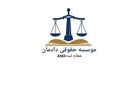 اعطای نمایندگی موسسه حقوقی در سراسر کشور