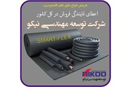 اعطای نمایندگی فروش عایق الاستومری smart flex