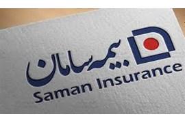 اعطای نمایندگی فروش و صدور مجوز دفتر بیمه سامان در سراسر کشور