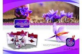 اعطای نمایندگی زعفران گلچم