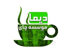 اعطای نمایندگی چای دیما