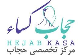 اعطای نمایندگی مرکز تخصصی حجاب کساء