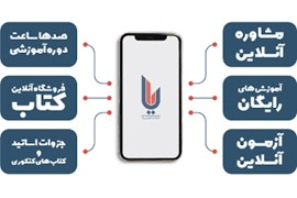 اعطای نمایندگی جدیدترین اپلیکیشن آموزشی حرفه ای رایا در سراسر ایران