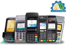 اعطای نمایندگی فروش دستگاه کارتخوان و تجارت الکترونیک (شرکت الکترونیک فجر)