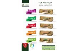 اعطای نمایندگی پخش محصولات  طبیعی شرکت طعم و رنگ فریر در سراسر کشور