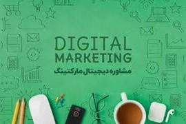 اعطای نمایندگی خدمات مشاوره و بازاریابی در سراسر ایران