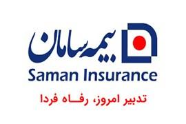 اعطای نمایندگی بیمه سامان مرکزی همراه با وام خرید دفتر