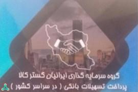 اعطای نمایندگی گروه سرمایه گذاری ایرانیان گستر کالا ( مجری تسهیلات فروش اقساطی در کشور)