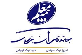 اعطای نمایندگی بیمه جنرال تحت سرپرستی مجتمع مرکزی بیمه معلم ویژه شهر تهران