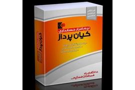 اعطای نمایندگی نرم افزار حسابداری کیان پردازدر کل ایران