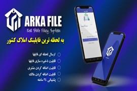 اعطای نمایندگی فروش اپلیکیشن و سایت خدمات فایلینگ و مدیریت املاک آرکا فایل
