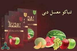 اعطای نمایندگی فروش تنباکو شرکت معسل دبی با امکان خرید اعتباری