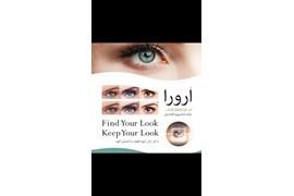 اعطای نمایندگی لنز رنگی چشم، آرمان بهبود