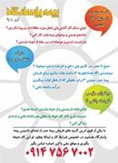 دعوت به همکاری بیمه پاسارگاددر استان اذربایجان شرقی