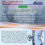 اعطای نمایندگی فروش در مناطق تهران وشهرستانهای فاقد نمایندگی شرکت نیکو